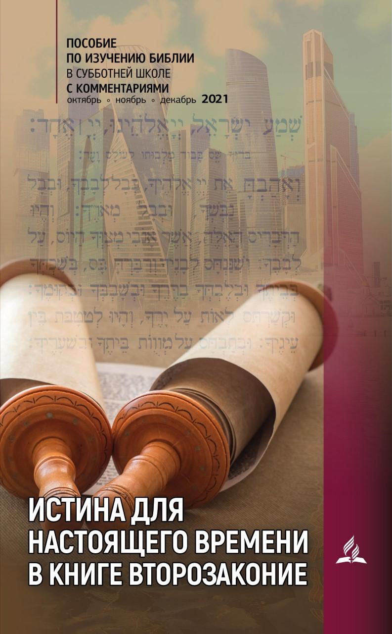 """Пособие по изучению Библии в 4 квартале 2021 год. """"Истина для настоящего времени в книге Второзаконие"""""""