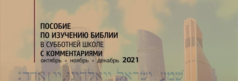 """Пособие по изучению Библии в 4 квартале 2021 год """"Истина для настоящего времени в книге Второзаконие"""""""